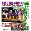 市民と野党の共同で横浜市政チェンジ!39歳・新しいリーダー伊藤ひろたか前市議へ願い託す